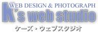 K's web studio